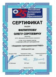Сертификат РАБО
